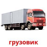 грузовик picture flashcards