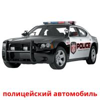 полицейский автомобиль picture flashcards