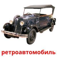 ретроавтомобиль picture flashcards