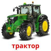 трактор picture flashcards