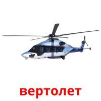 вертолет picture flashcards