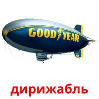дирижабль picture flashcards