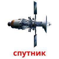 спутник picture flashcards