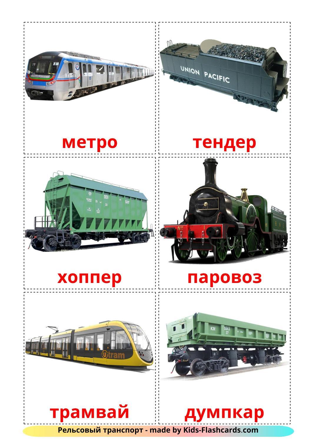 Rail transport - 18 Free Printable russian Flashcards
