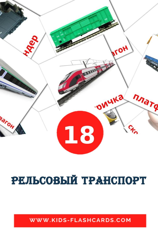 18 Рельсовый транспорт Picture Cards for Kindergarden in russian