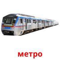 метро picture flashcards