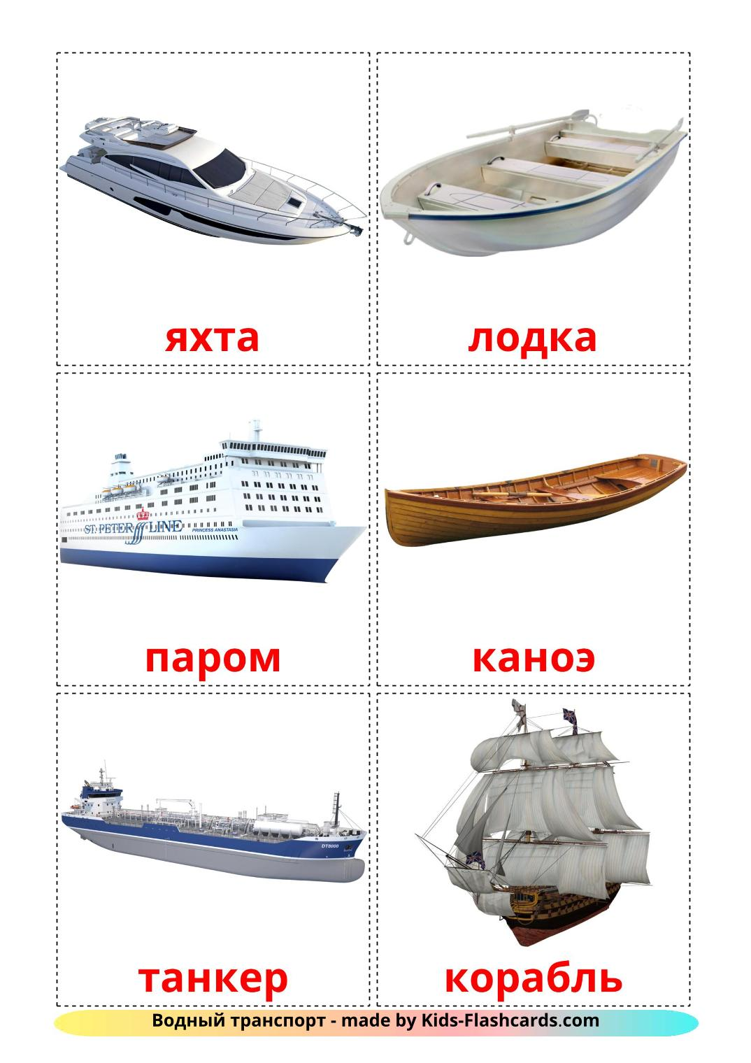 Water transport - 18 Free Printable russian Flashcards