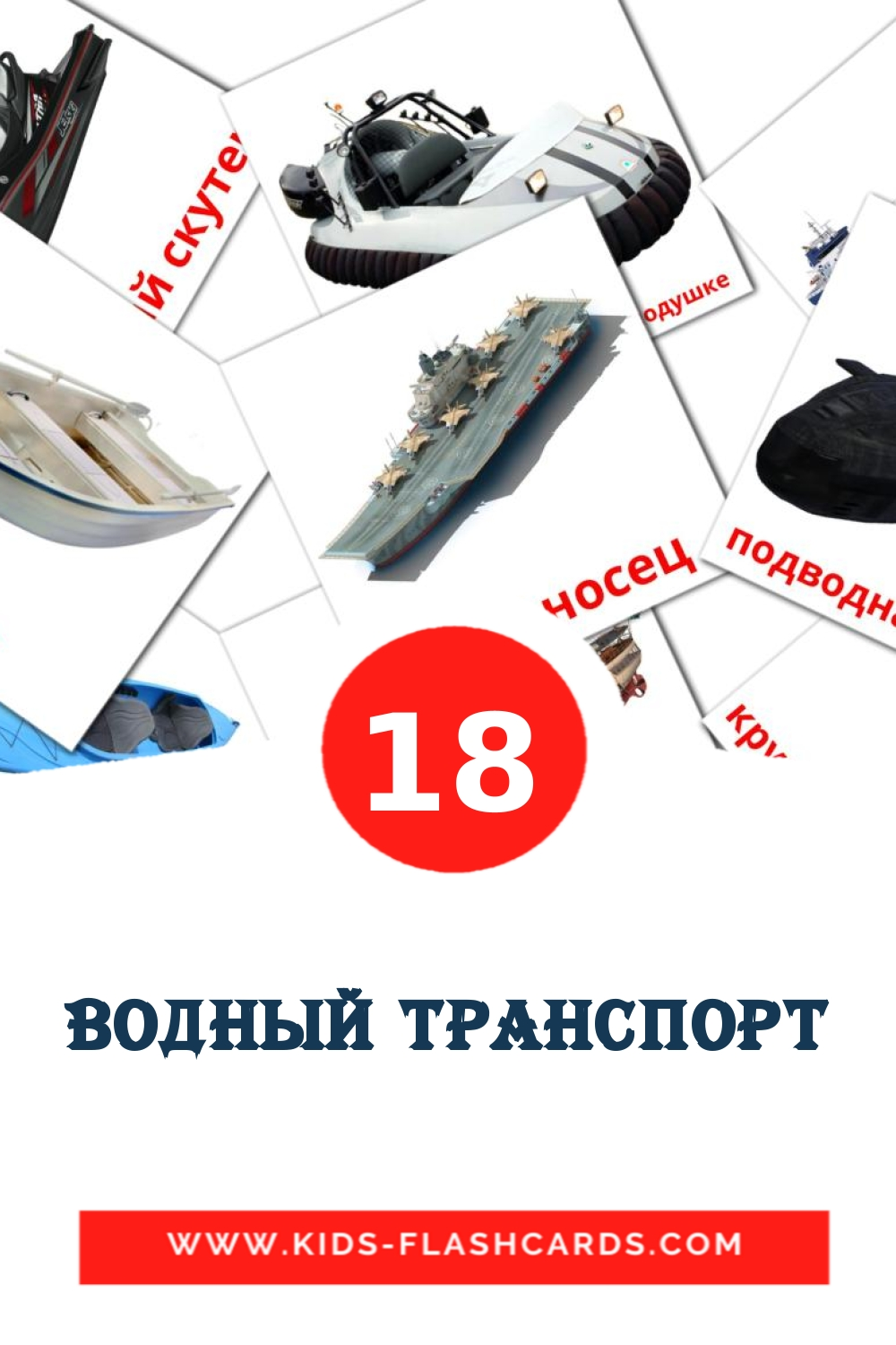18 Водный транспорт Picture Cards for Kindergarden in russian