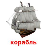 корабль карточки энциклопедических знаний