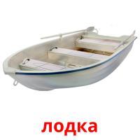 лодка picture flashcards