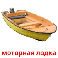 моторная лодка picture flashcards