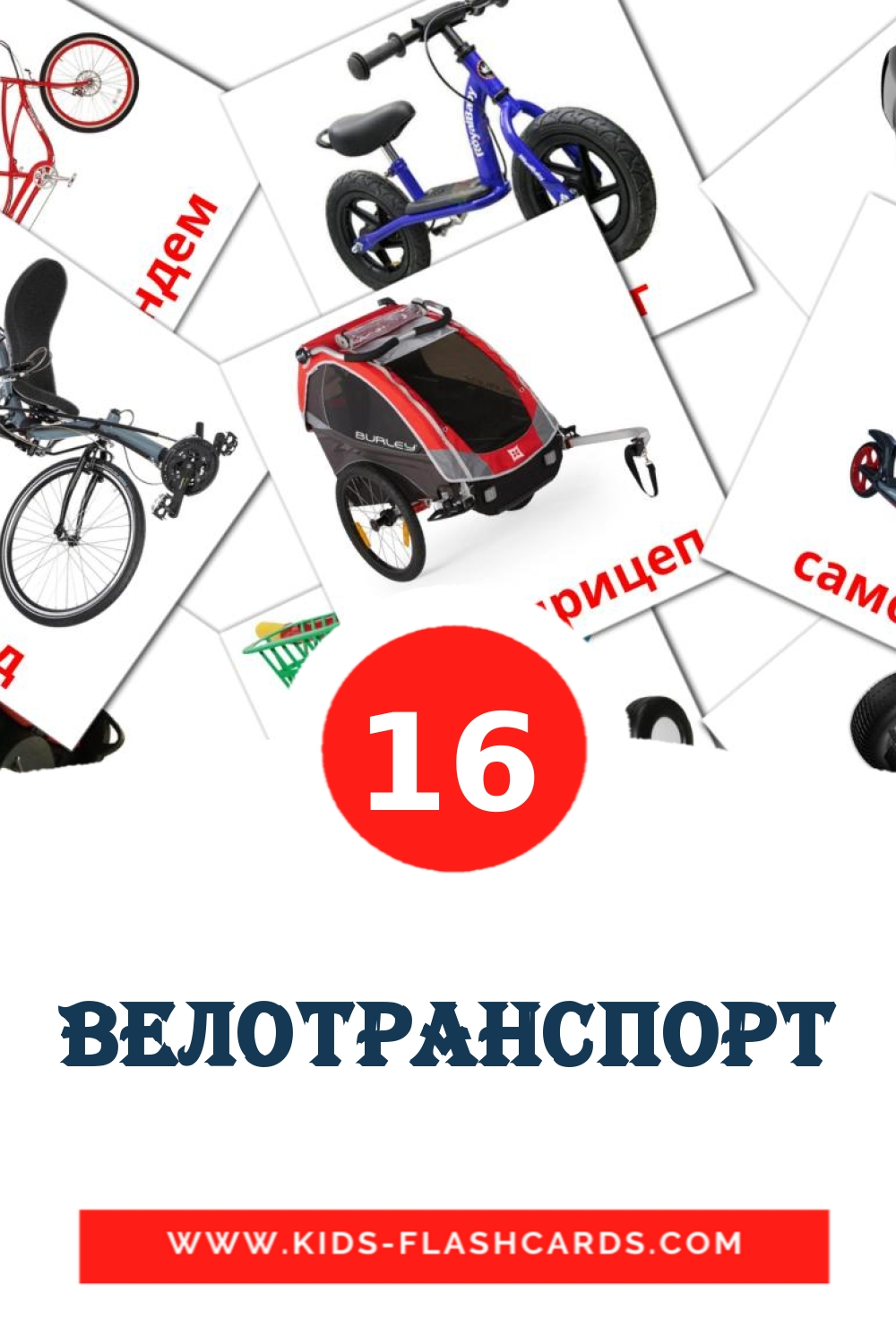 16 Велотранспорт Picture Cards for Kindergarden in russian
