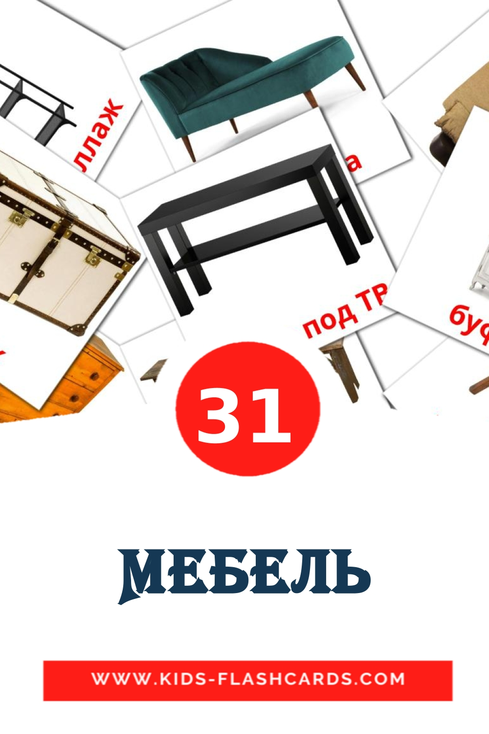 31 Мебель Picture Cards for Kindergarden in russian
