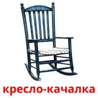 кресло-качалка picture flashcards