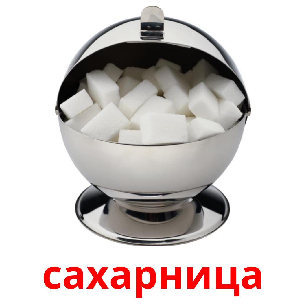 29 Free Crockery and cutlery Flashcards in russian (PDF files)