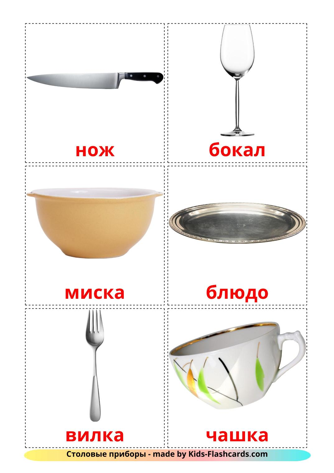 Crockery and cutlery - 29 Free Printable russian Flashcards