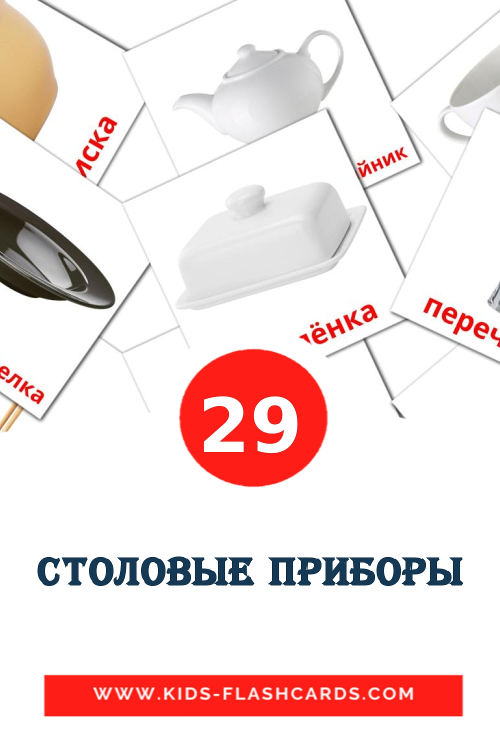 29 Cтоловые приборы Picture Cards for Kindergarden in russian