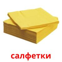 салфетки picture flashcards