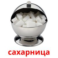 сахарница picture flashcards