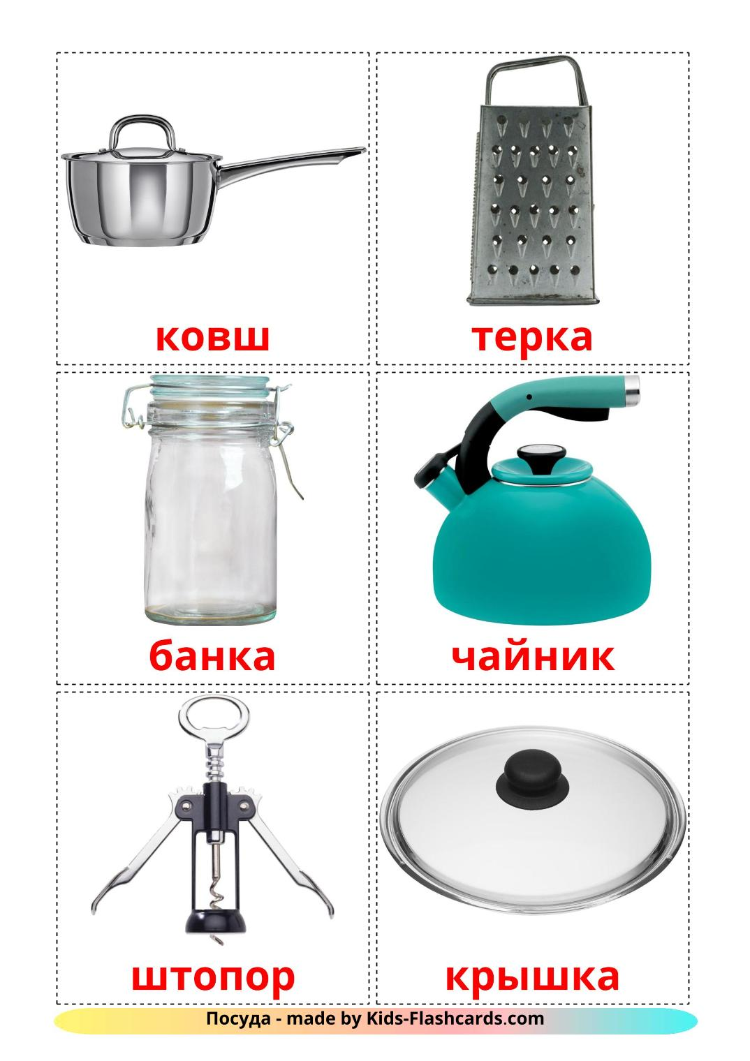 Kitchenware - 35 Free Printable russian Flashcards