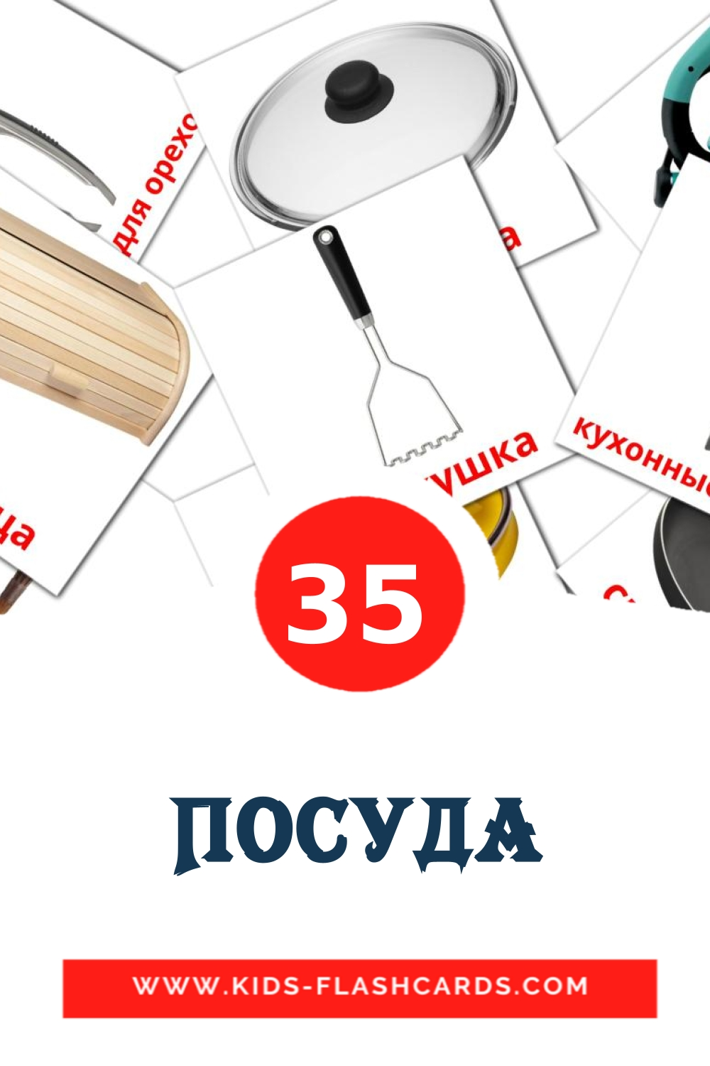 35 Посуда Picture Cards for Kindergarden in russian
