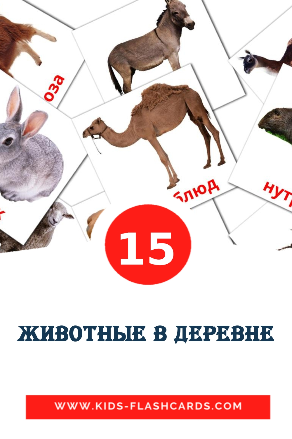 15 Животные в деревне Picture Cards for Kindergarden in russian