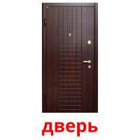 дверь карточки энциклопедических знаний