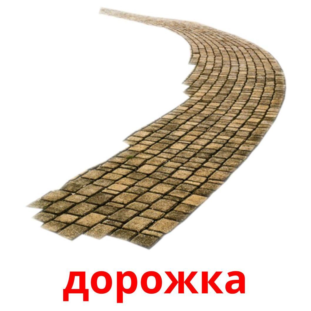 18 карточек Сад для детей на русском (PDF файлы)