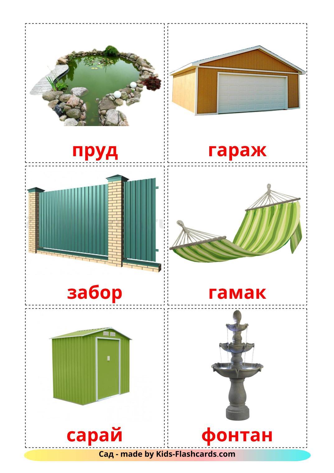 Garden - 18 Free Printable russian Flashcards