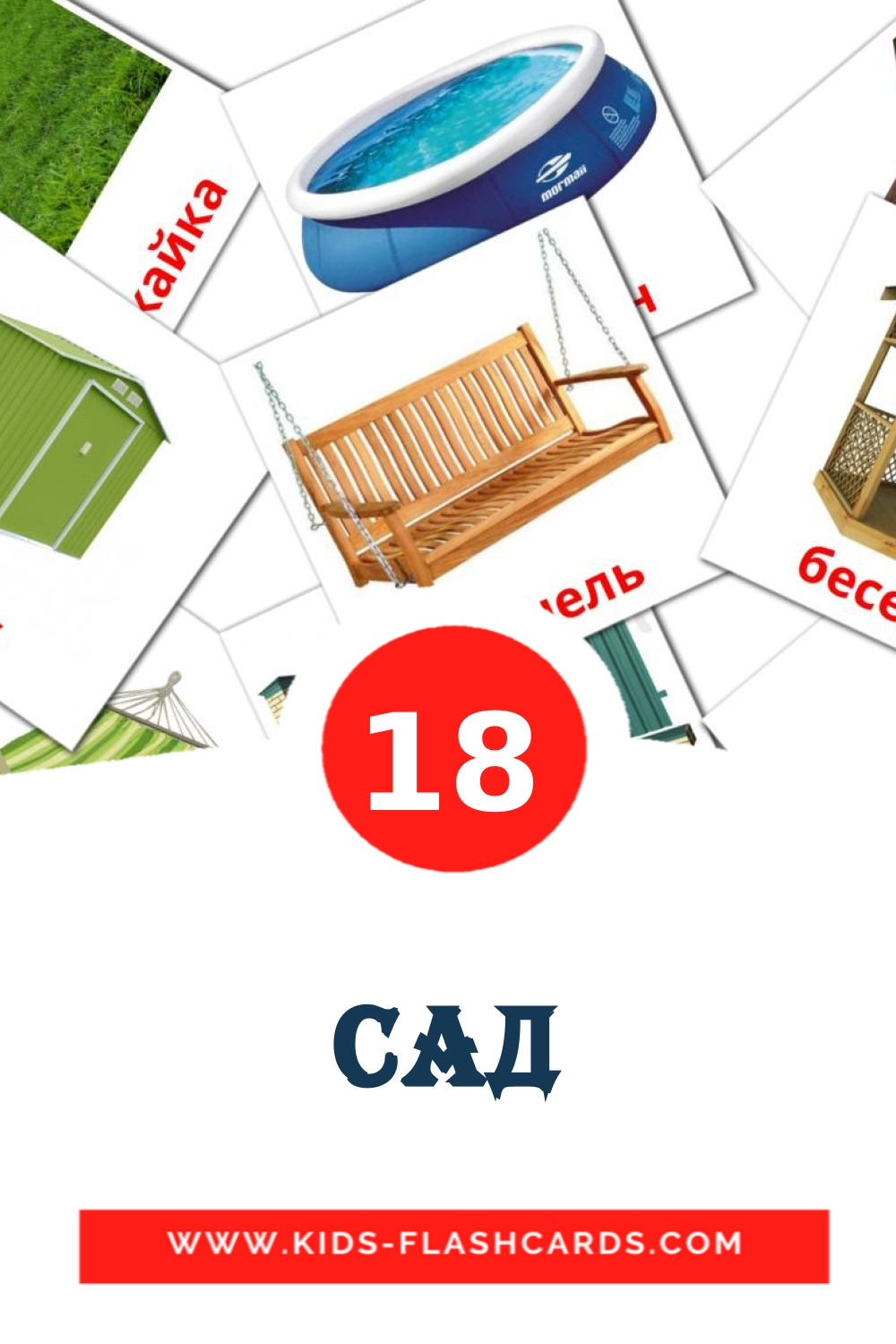 18 Сад Picture Cards for Kindergarden in russian