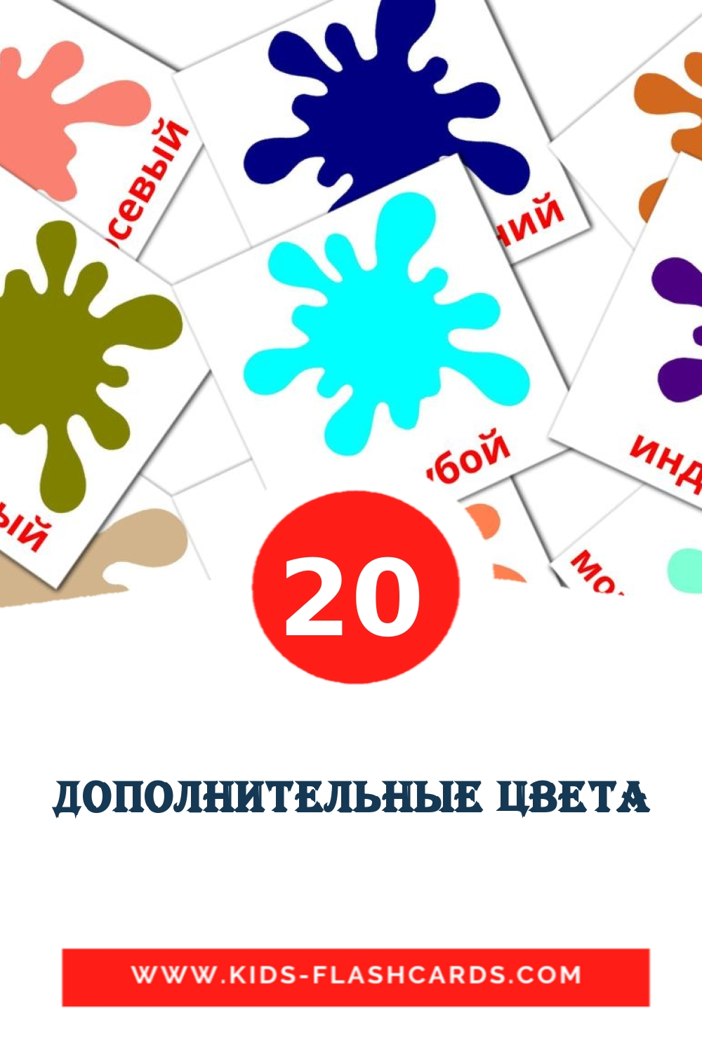 20 Дополнительные цвета Picture Cards for Kindergarden in russian