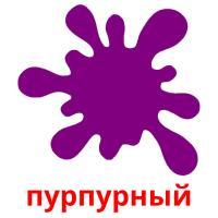пурпурный picture flashcards