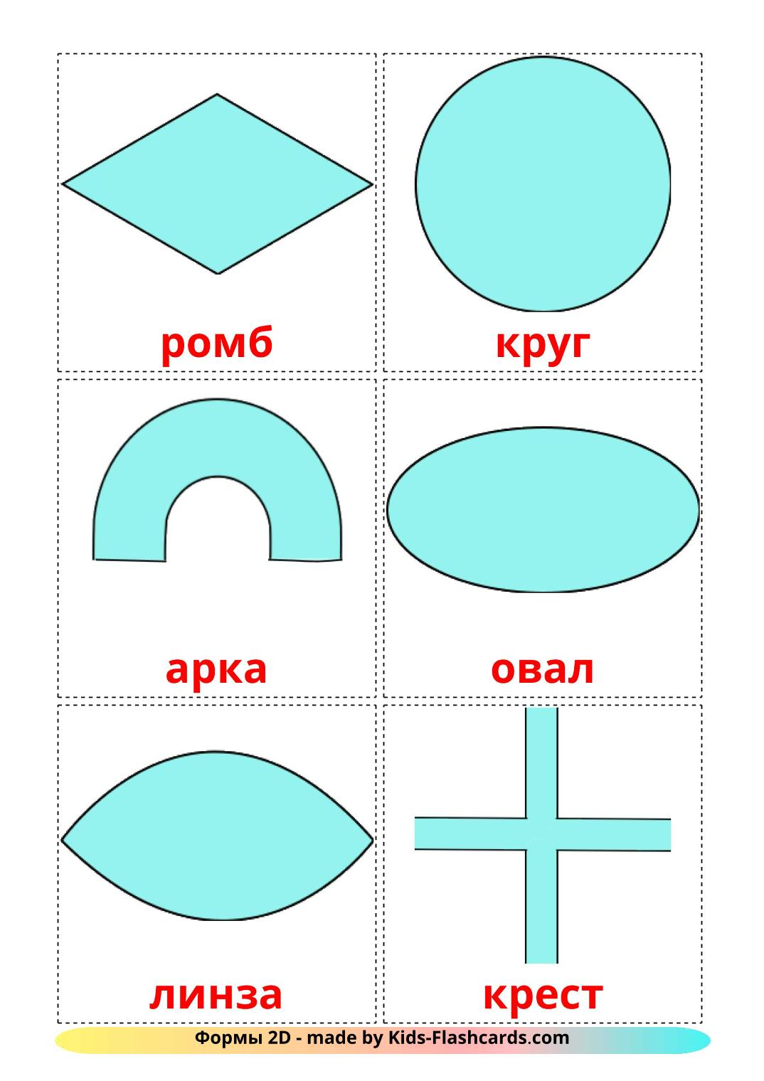 2D Shapes - 35 Free Printable russian Flashcards