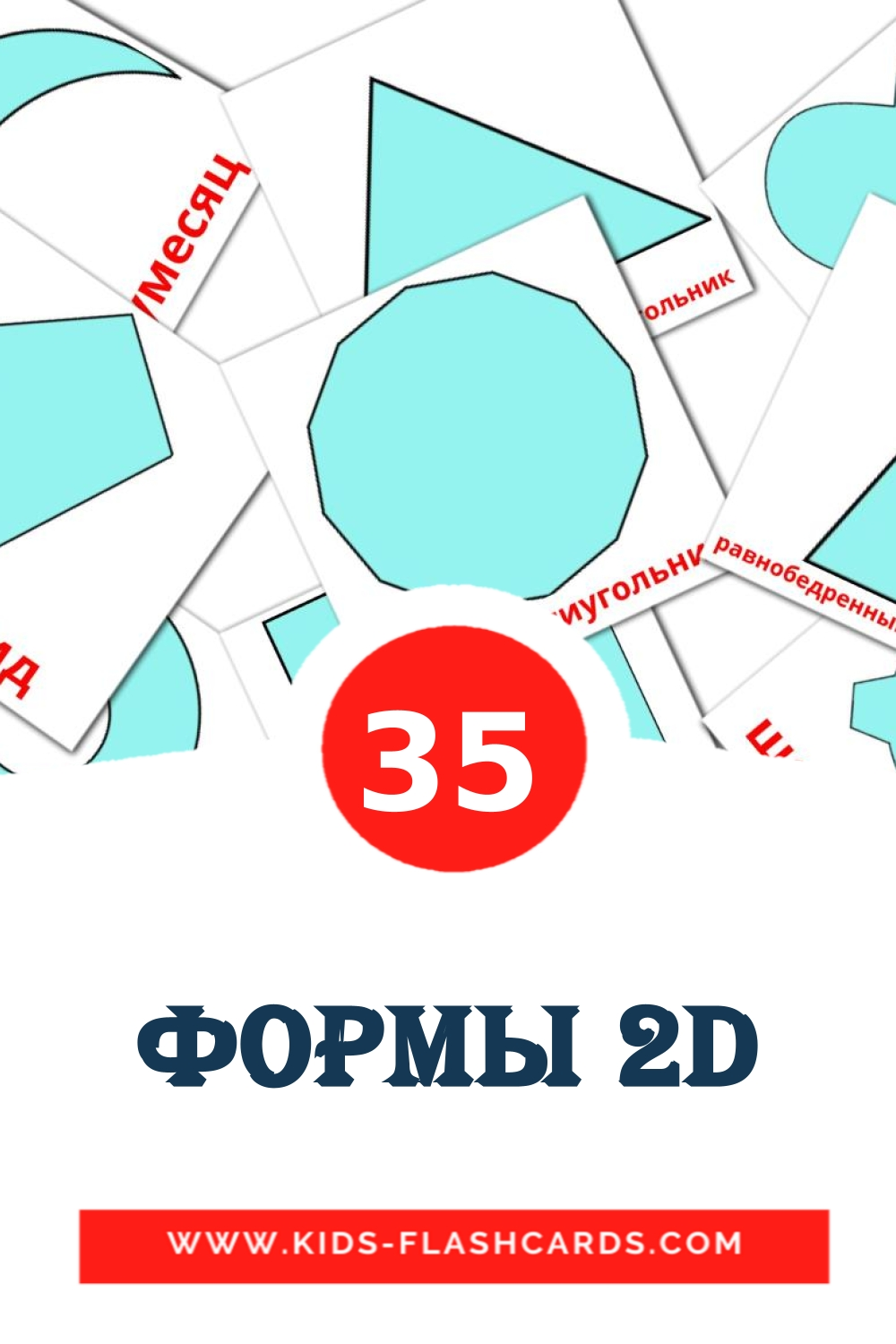 35 Формы 2D Picture Cards for Kindergarden in russian