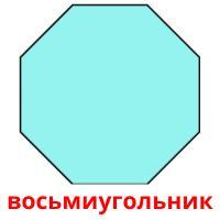 восьмиугольник picture flashcards