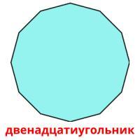 двенадцатиугольник карточки энциклопедических знаний