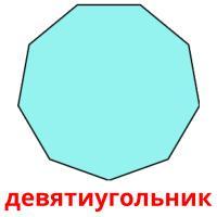 девятиугольник карточки энциклопедических знаний