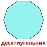 десятиугольник picture flashcards