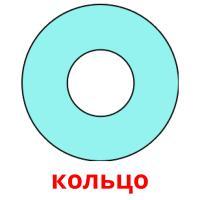 кольцо карточки энциклопедических знаний