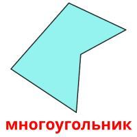 многоугольник picture flashcards