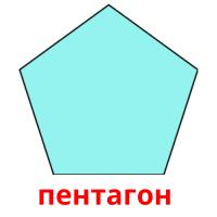 пентагон  picture flashcards