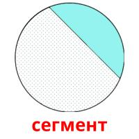 сегмент picture flashcards