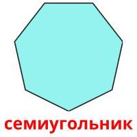 семиугольник picture flashcards