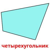 четырехугольник picture flashcards