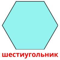 шестиугольник picture flashcards