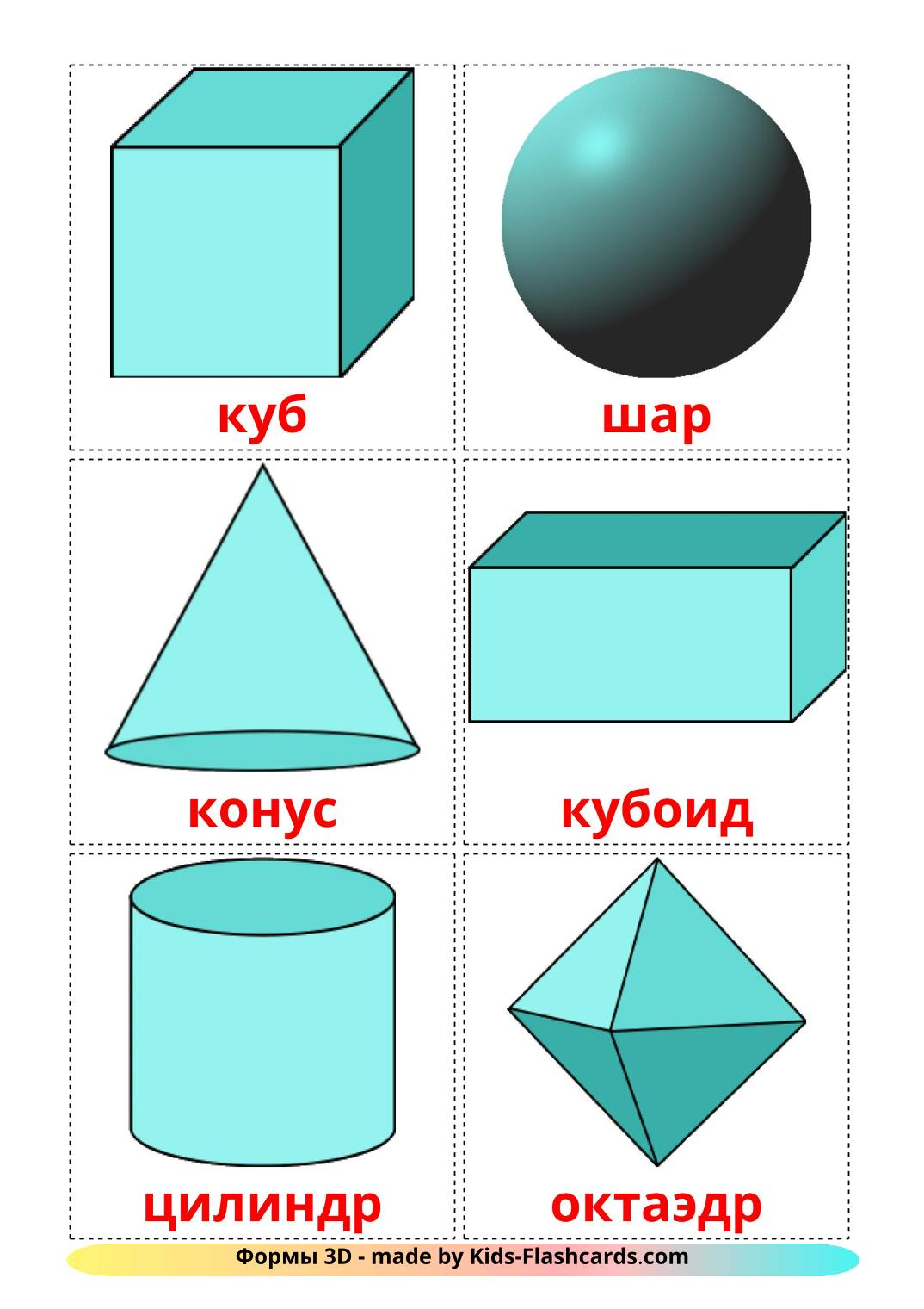 3D Shapes - 17 Free Printable russian Flashcards
