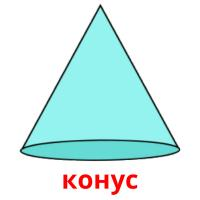 конус picture flashcards