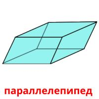 параллелепипед  picture flashcards