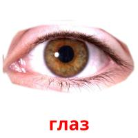 глаз picture flashcards