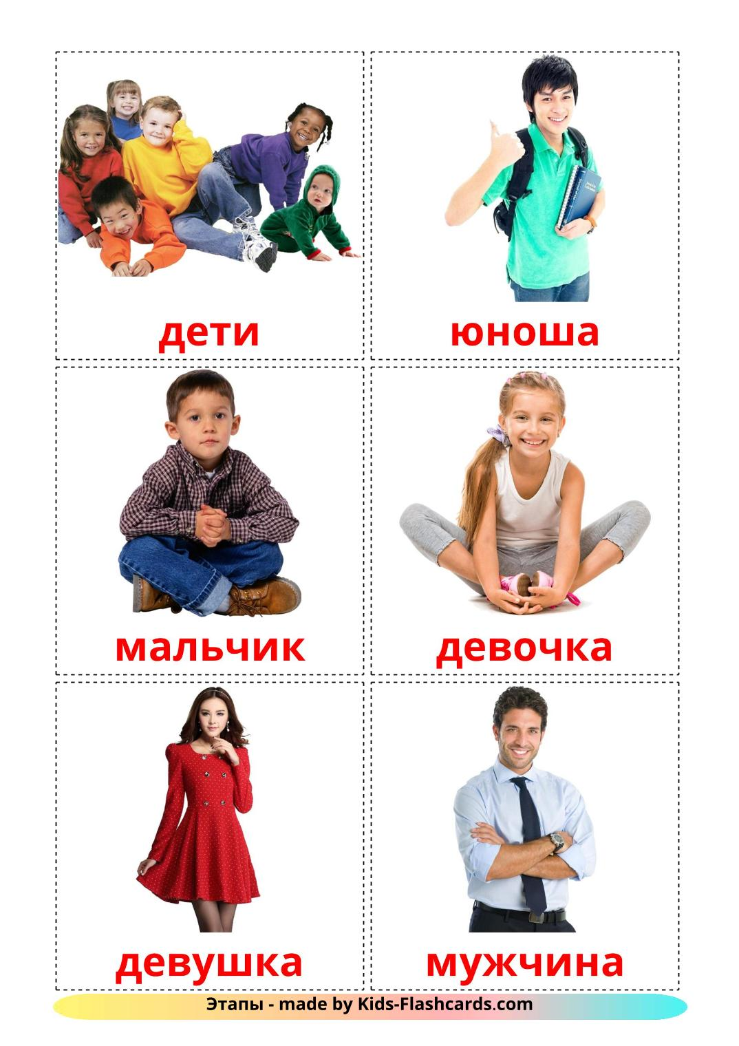 Stages - 12 Free Printable russian Flashcards